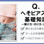 bodypiercing-navel