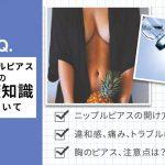 nipple_piercing