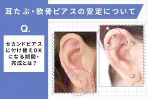 耳たぶ・軟骨ピアスの安定について