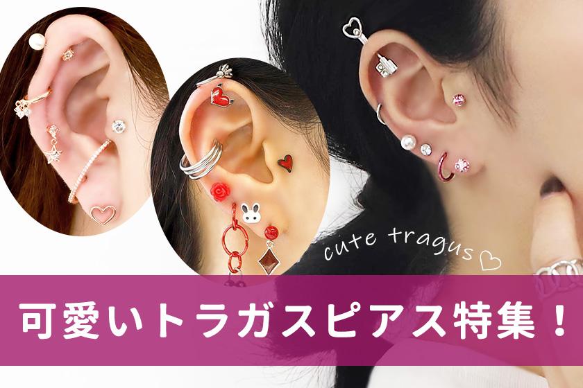cute-tragus可愛いトラガスピアス特集アイキャッチ画像
