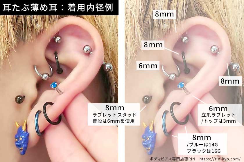 耳たぶ薄めの内径着用例