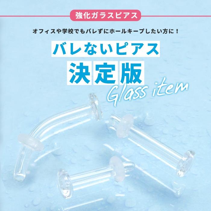バレない透明強化ガラス製ピアス1