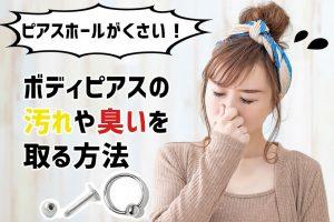 ピアスホールがくさい!ボディピアスの汚れや臭いを取る方法