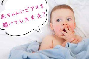 赤ちゃんにピアスを開けても大丈夫?
