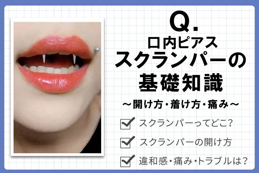 牙みたいな口内ピアススクランパーの基礎知識
