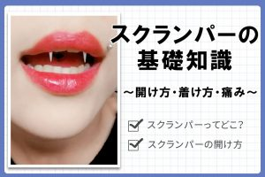 牙ピアススクランパーの開け方