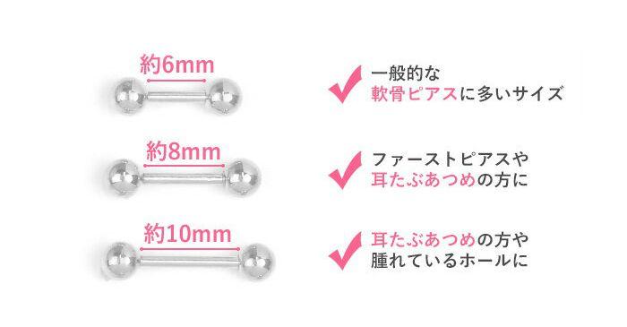 ストレートバーベルのサイズ表