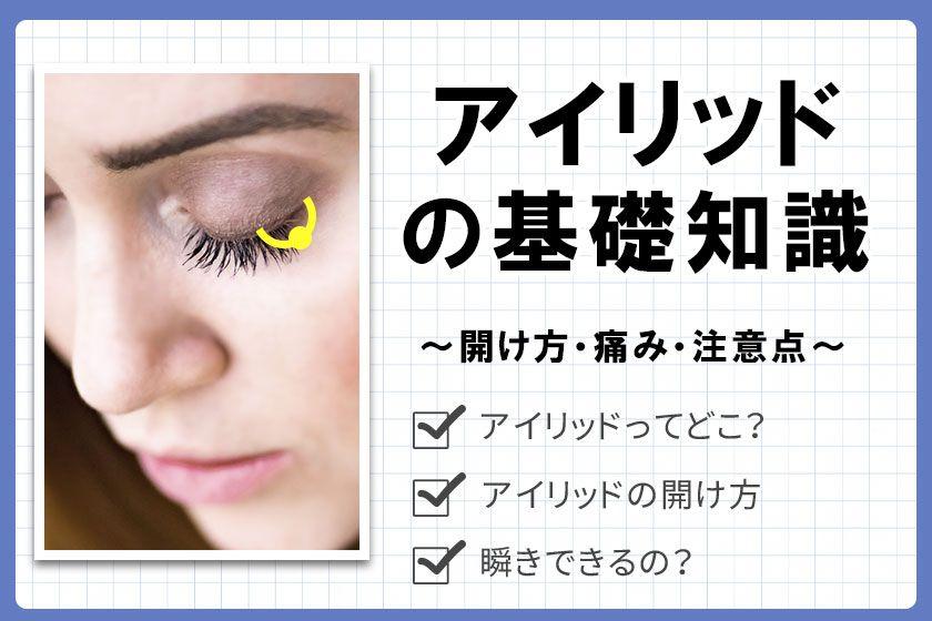 瞼のピアス・アイリッドの基礎知識~開け方・痛み・注意点