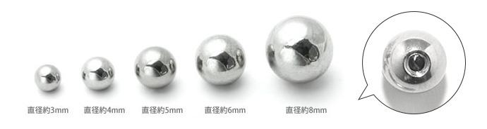 ボディピアスのボールサイズ