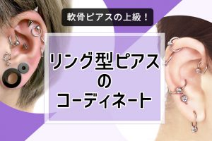 ring_pierce_coordinate