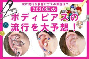 next_piercing