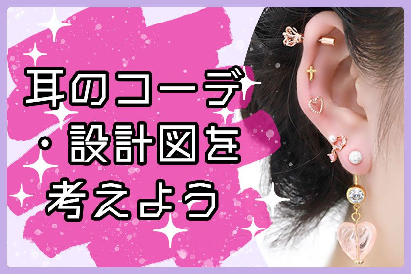 ボディピアスの耳コーデ・設計図を考えよう~インダストリル・拡張~