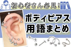 piercing_glossary