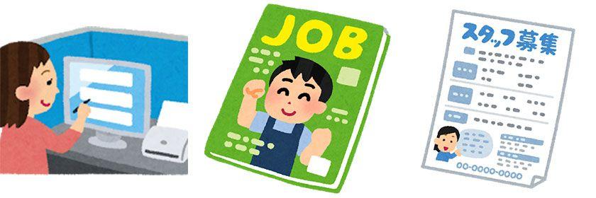 ピアスOKな仕事を探す