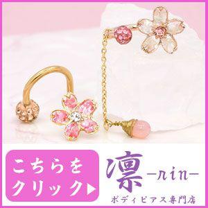 ディピアス専門店凛RIN和風桜さくらバナー300画像