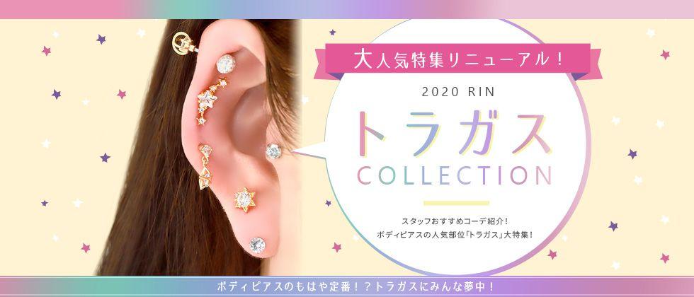 ボディピアス専門店凛RINトラガス特集2020バナー画像