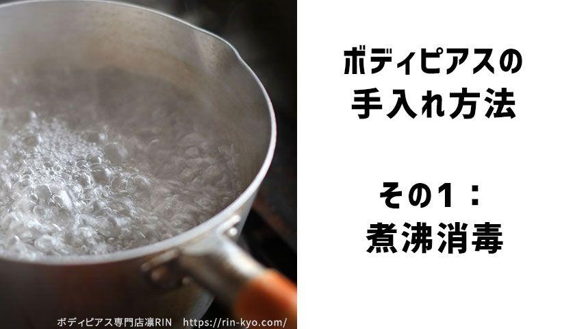ボディピアスの手入れ方法_煮沸消毒