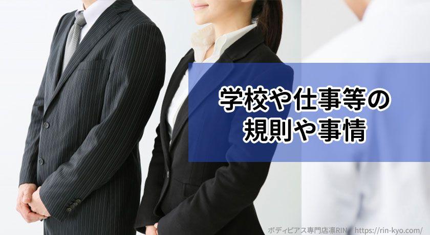 会社や仕事等の規則や事情