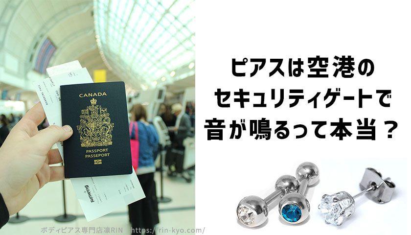 ボディピアスは空港のゲートで音が鳴る?
