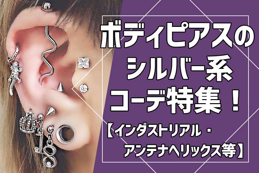 【インダストリアル・アンテナヘリックス等】ボディピアスのクール系コーデ特集!
