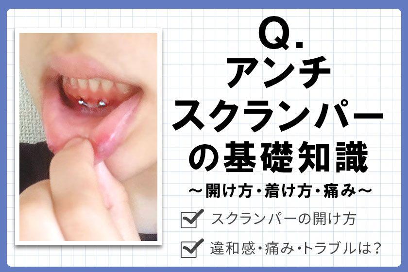 口内ピアス・アンチスクランパーの基礎知識~痛み・開け方~