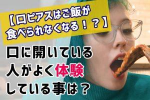 【口ピアスはご飯が食べられなくなる!?】口に開いている人がよく体験している事は?