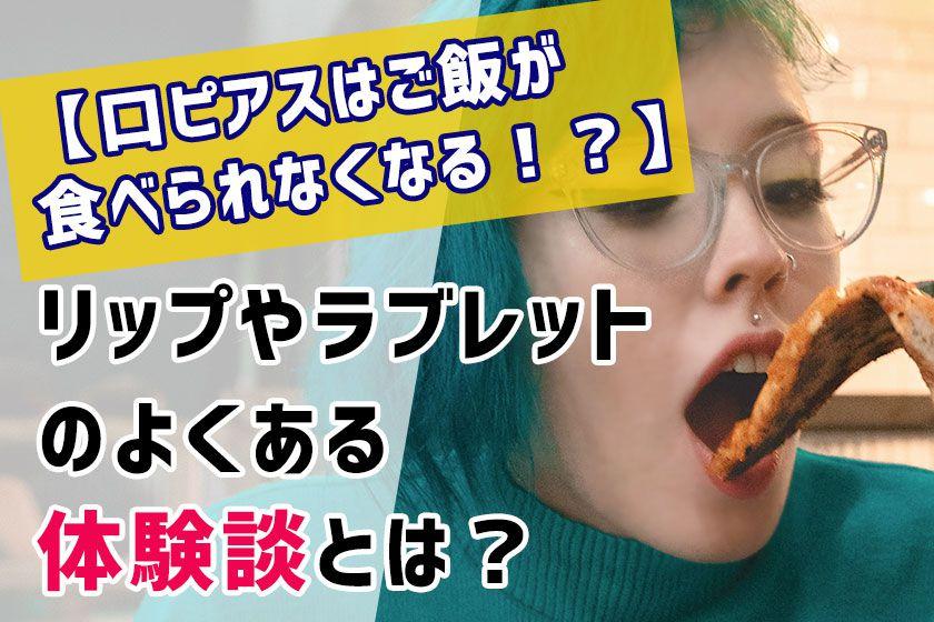 【口ピアスはご飯が食べられなくなる!?】リッやラブレットを開けている人のよくある体験談は?