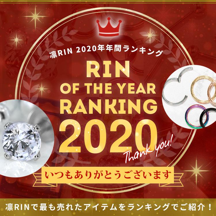 ボディピアス専門店RIN2020年年間ランキング2020