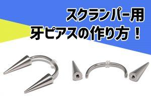 スクランパー用牙ピアスの作り方のアイキャッチ画像