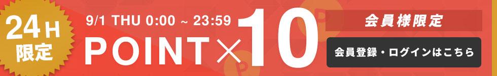 凛RINの日ポイント10倍!