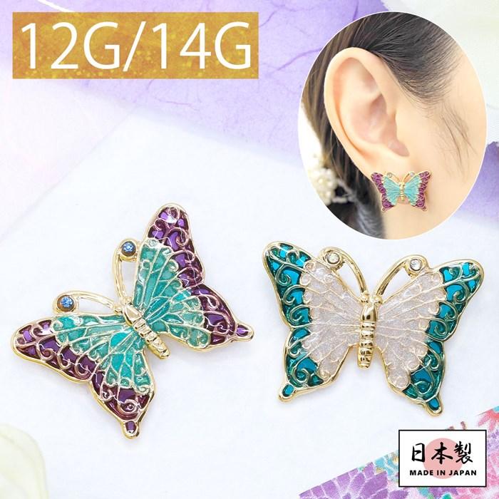 [12G/14G]和風蝶々キャッチ