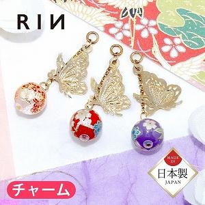 [カスタマイズ]胡蝶×和柄ボールチャーム